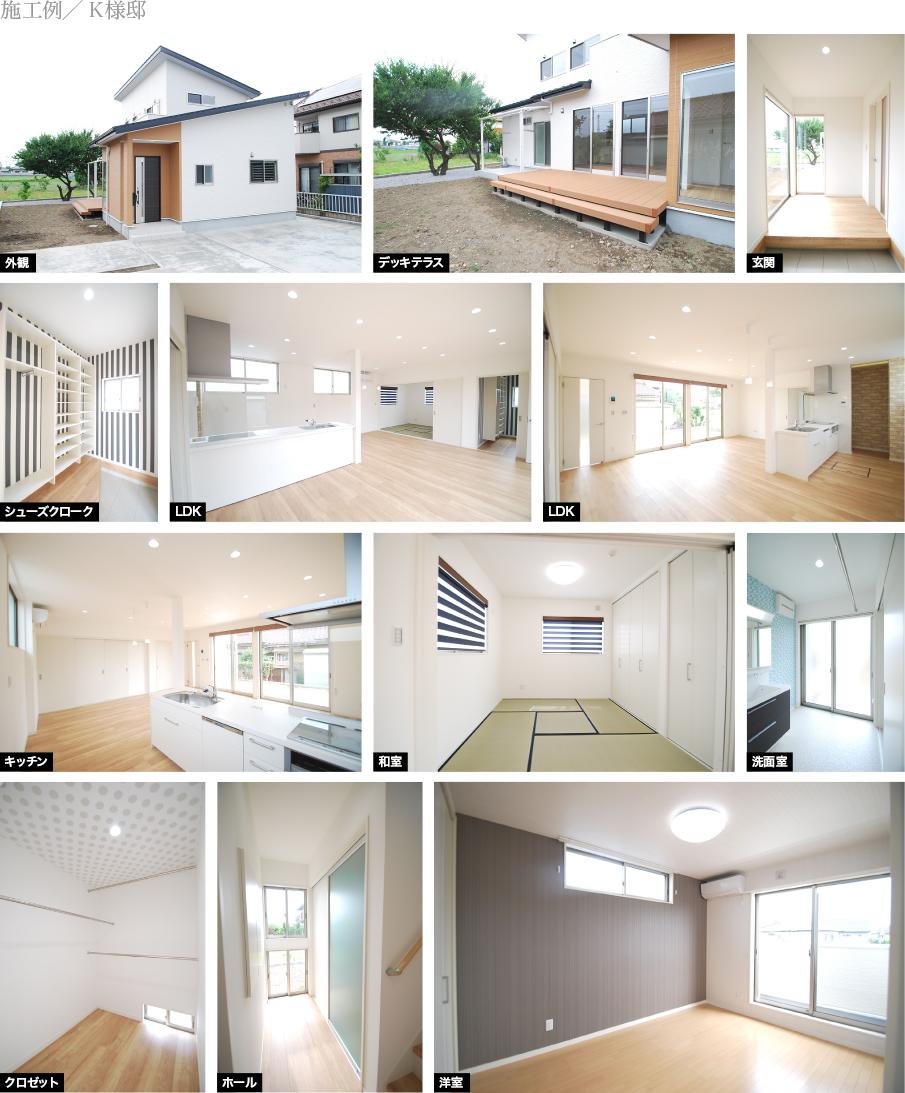 アーキスホーム施工例/K様邸